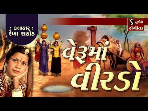 વેરૂમાં વીરડો - Popular Gujarati Lok Geet | Veruma Virdo - Rekha Rathod |