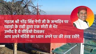 मेरा गढ़ देशा || Narendra Singh Negi || Pahado Ka Raahi