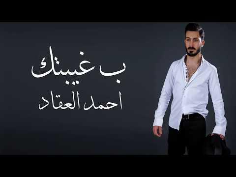 Ahmad Akkad - B Ghaybtak 2017 // احمد العقاد - ب غيبتك