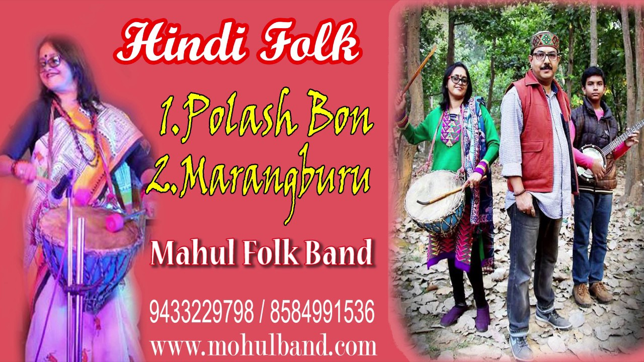 HINDI FOLK SONG I INDIAN FOLK MUSIC I MAHUL BAND