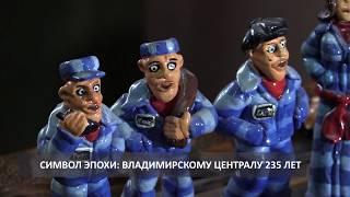 2018 08 17 HD Символ эпохи. Владимирский централ. СПЕЦРЕПОРТАЖ