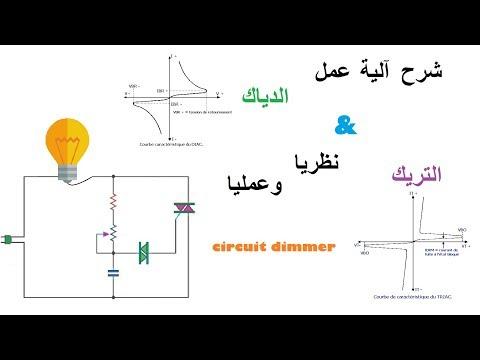 diac & triac circuit dimmer – شرح  ألية عمل الدياك والتريك نظريا وعمليا