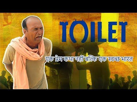 Toilet Ek Prem Katha nhi ek swach Bharath (Rajstani Hariyani comedy)