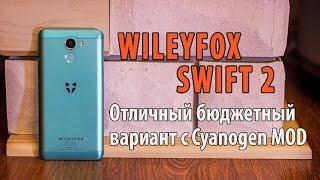 Wileyfox Swift 2 — отличный бюджетный вариант с CM OS