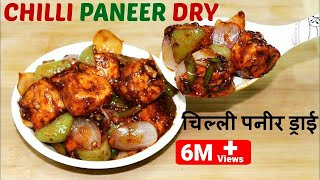 Cheese Chilly Paneer Sandwich