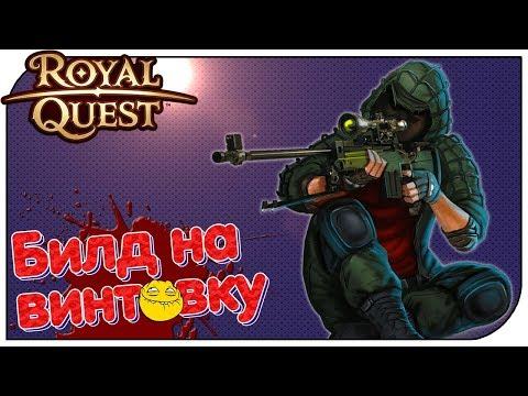 Royal Quest - Билд на Винтовочника (максимум урона)