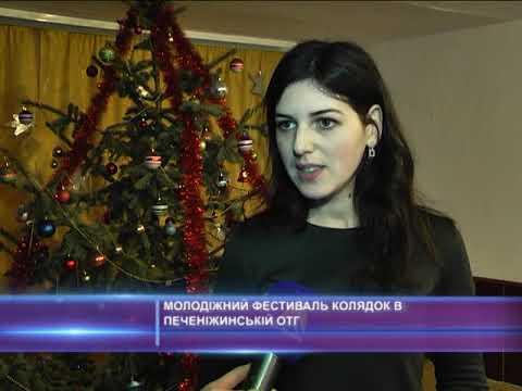 Молодіжний фестиваль колядок в Печеніжинській ОТГ