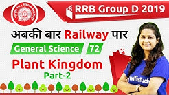 12:00 PM - RRB Group D 2019 | GS by Shipra Ma'am | Plant Kingdom (Part-2)