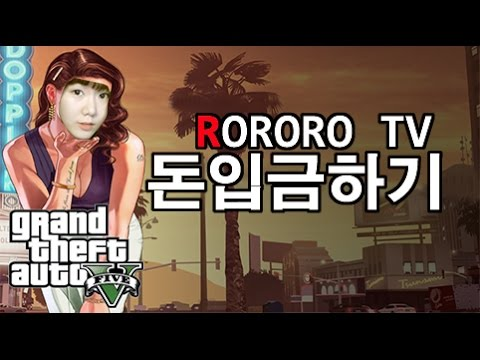 gta5 rororo tv atm youtube. Black Bedroom Furniture Sets. Home Design Ideas