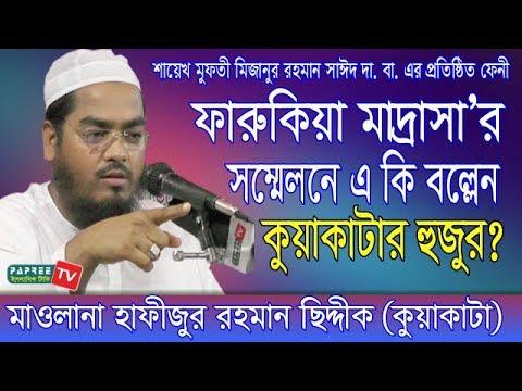 4/02/2018 ফেনী ফারুকিয়া মাদ্রাসা'র সম্মেলন Maulana Hafizur Rahman siddique (kuakata) Bangla Waz 2018