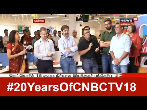 20th Anniversary Celebration Of CNBC TV18 Channel , Mumbai | 20 Years Of CNBC TV 18