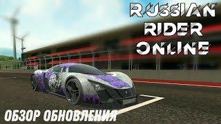 Russian Rider Online - Обзор обновления:🔥Marussia B2🔥 v1.02