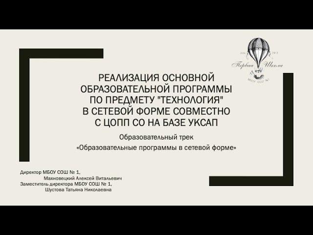 """Реализация  образовательной программы по предмету """"Технология"""" в сетевой форме с ЦОПП на базе УКСАП"""