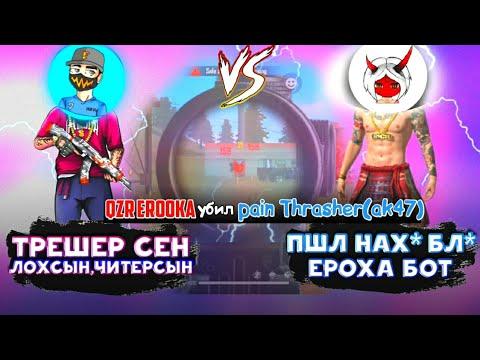 ЕРОХА vs THRASHER / 1 ге 1 шықты ма?/ ҚАЗАҚША ФРИ ФАЕР