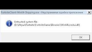 🚩 Неустранимая ошибка приложения 0xc000007b Untrusted system file