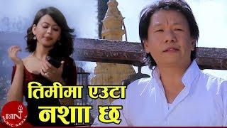 "TIMI MA EUTA NASA ""तिमीमा एउटा नशा छ"" -  Uday Sotang || New Nepali Modern Songs 2016/2072 Full HD"