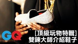 雙鍊大師介紹奢華球鞋:200萬美金鑽石球鞋/最貴的喬丹鞋/Grant Hill簽名鞋 頂級玩物特輯 #5