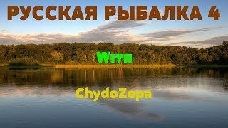 Русская рыбалка 4 -качаем донки\общение\помощь новичкам\розыгрыш.