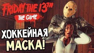 Friday the 13th: The Game — ХОККЕЙНАЯ МАСКА ДЖЕЙСОНА ВУРХИЗА ПУГАЕТ!