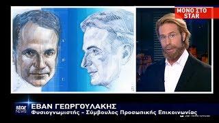 Ο φυσιογνωμιστής Έβαν Γεωργουλάκης αναλύει τη μάπα του Κυριάκου | Luben TV