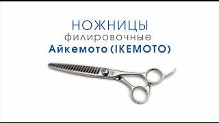 Ножницы для стрижки собак филировочные IKEMOTO 6,5 дюймов(http://www.smileydog.ru Недорогие и качественные филировочные ножницы IKEMOTO 6.5 дюймов (15 см), идеальны для домашнего..., 2014-12-07T10:40:08.000Z)