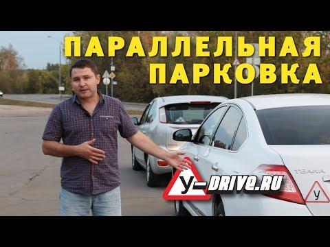 Видеоурок парковки автомобиля