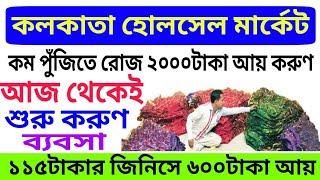 ১১৫টাকার জিনিসে ৬০০টাকা আয় | ৬৫টাকা থেকে শুরু | New Business Ideas | Kolkata Frock Wholsale Market