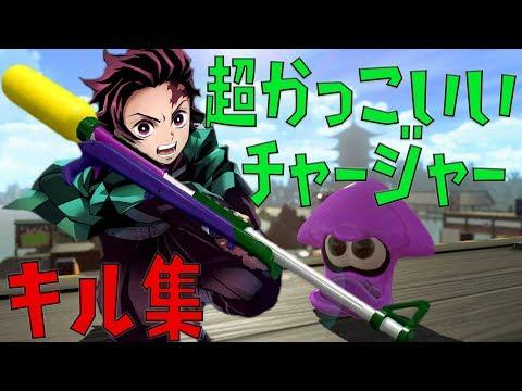 【Splatoon2】へきれきいっせん!超かっこいいチャージャーキル集!【紅蓮華】【ウデマエX】