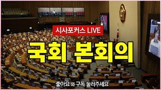 제382회 국회(정기회) 제9차 본회의 풀영상 다시보기…