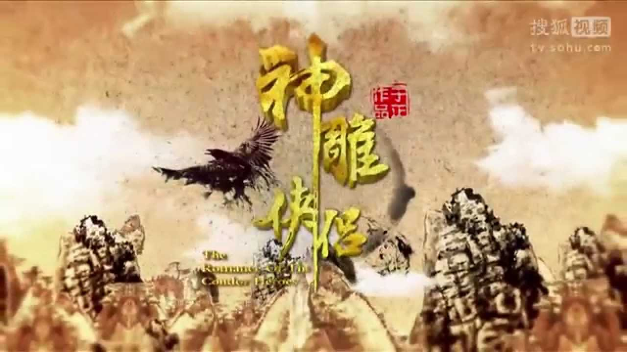 新版電視劇《神鵰俠侶》首版正式預告 (陳曉、陳妍希)