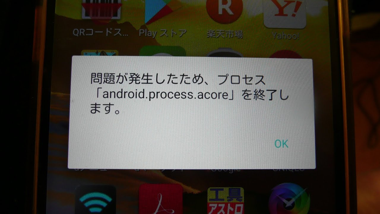 android プロセス 終了