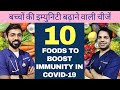 Gambar cover Immunity boosting food in COVID 19 patients