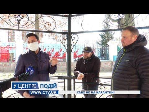 Телеканал C-TV: Сміх не на карантині