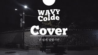Download [COVER] Colde (콜드) - 넌 쉽게 말했지만 Even Though You Said So Easily