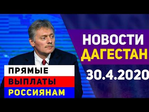 Новости Дагестана за 30.04.2020 год