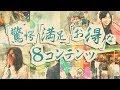 東京福祉保育専門学校 スーパーオープンキャンパス紹介PV