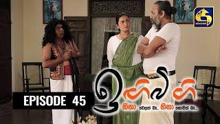 IGI BIGI Episode 45 || ඉඟිබිඟි II 07th November 2020 Thumbnail