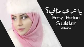 Emy Hetari - Ya Tora Ma Be | ايمي هيتاري - يا ترى ما بي (Lyrics Video)