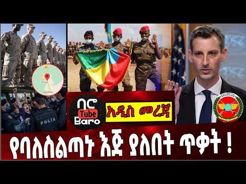 Ethiopia: የባለስልጣኑ እጅ ያለበት ጥቃት ❗️FEDRE Defence Force |Dire Da