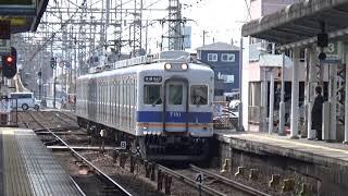 【老兵による普通車】南海電車 7100系 普通なんば行き 貝塚駅