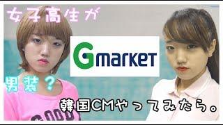 【韓国CM】日本人 MINAMI Heechul & Seolhyun - GMarket  ver.2 COVERDANCE