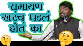 रामायण खरंच घडले होत का ?? Real Nitin Banugade Patil
