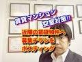 空室対策・東京都調布市・賃貸マンション・募集チラシ