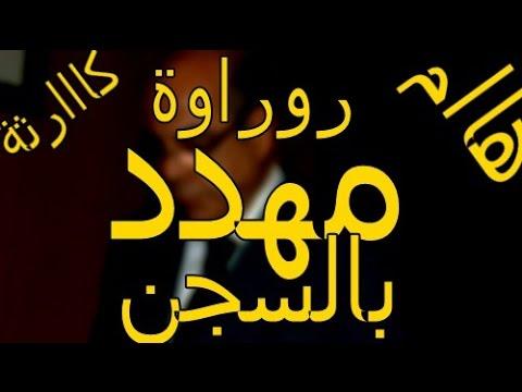 محمد روراوة مهدد بالسجن لهذا السبب Raouraoua Risque La Prison