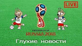 Смотреть видео 2018 Чемпионат мира ФИФА Россия | 14 июня - 15 июля 2018 года | Глухие новости онлайн