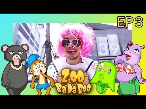 Zoobadaboo (ซูบาดาบู) คู่หูนิ้วรัว EP3