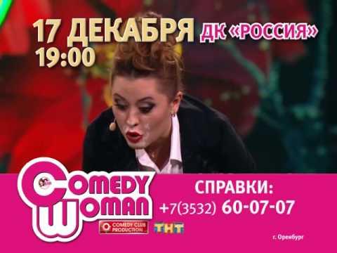 Видео, Comedy Woman  ДК Россия 17.12.2015