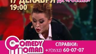 "Comedy Woman / ДК ""Россия"" 17.12.2015"