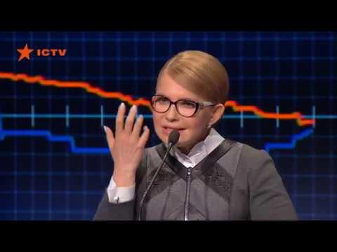 Юлия Тимошенко пригласила