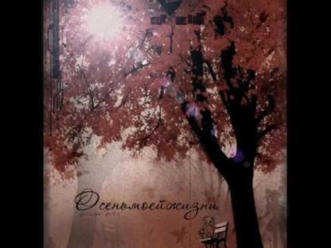 Music video Осень Моей Жизни - пусть каждый сердца стук...
